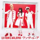 ワンダーループ/LUI FRONTiC 赤羽JAPAN