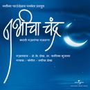 Nabhicha Chandra/Rafiq Shaikh