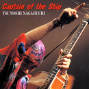Captain of the Ship/長渕剛