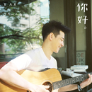 Hello! Ni Hao!/Dawen Wang