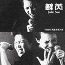 Da Cuo Che (Dian Ying Yuan Sheng Da Die)/Julie Sue