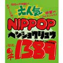 NIPPOP/ヘンショクリュウ