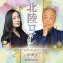 北陸ロマン~プレミアムデュエットバージョン~/谷村新司