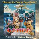 """Bokura Ga Tabi Ni Deru Riyuu (From The Motion Picture """"Gamba"""")/Chieko Baisho"""