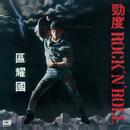 Jing Du Rock N' Roll/Yao Guo Qu