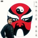 """Tai Ji Zhang San Feng (Li De Dian Shi Ju """" Tai Ji Zhang San Feng """" Zhu Ti Qu)/Johnny Ip"""