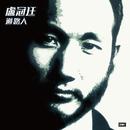 Guo Lu Ren/Lowell Lo