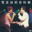 Shuang Ye Yan Chang Hui Te Ji (Live)/Frances Yip, Johnny Ip