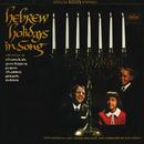Hebrew Holidays In Song/Jack Elliott Orchestra