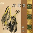 Zhao Jun Yuan/Liang Ping