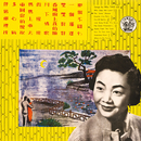Na Ge Bu Guan Xin/Yao Lee