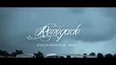 Renegade (Eyes Of Providence Remix)/Eyes Of Providence