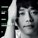To be… Nicholas Teo/Nicholas Teo