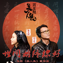 """Shi Jian Shi Zhong Ni Hao (From """"The Mermaid"""" / Theme Song)/Karen Mok, Shao Qiu Zheng"""