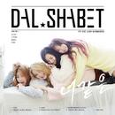 The 9th Mini Album 'Naturalness'/Dal-Shabet