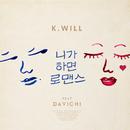 You call it romance (feat. Davichi)/K.Will