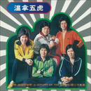 The Wynners (Guo Yu Yuan Sheng Dai)/Wynners