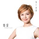 Jian Ai/Yanzi Sun