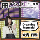 Dreaming Mermaid/大森日雅