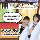MAKE × MIRACLE LABORATORY/M×Mラボ(三宅麻理恵&早瀬莉花)
