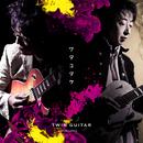 ツインギター (完全版)/ワタユタケ