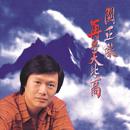Zai Yu Tian Bi Gao/Michael Kwan