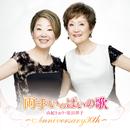 両手いっぱいの歌 ~anniversary30th~/由紀さおり・安田祥子