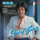 Bu Ke Yi Bu Xiang Ni/Kenny Bee