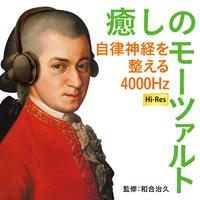 癒しのモーツァルト~自律神経を整える4000Hz【ハイレゾ版】