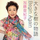 大きな樹の物語/Begin Again/加藤登紀子