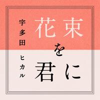 ハイレゾ/花束を君に/宇多田ヒカル