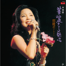 華麗なる熱唱(中国語)/テレサ・テン