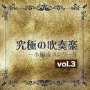 究極の吹奏楽~小編成コンクールvol.3/尚美ウィンド・フィルハーモニー