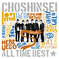 ALL TIME BEST☆2009-2011/超新星