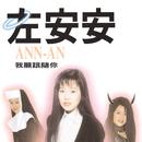 I Will Follow You/An-An Tso