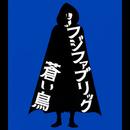 「悪夢探偵」公開記念限定盤 『蒼い鳥』/フジファブリック