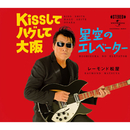 Kissしてハグして大阪 / 星空のエレベーター/レーモンド松屋