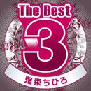 The Best3 鬼束ちひろ/鬼束ちひろ