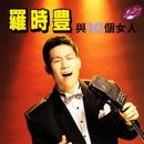 Lou Shi Feng & Ten Women (Vol. 1)/Shi Feng Lou