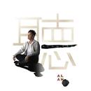 Alan Ting/Alan Tam
