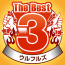The Best 3/ウルフルズ