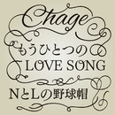もうひとつのLOVE SONG(Single version) / NとLの野球帽(2016 Single version)/Chage
