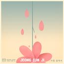 A Love Before/Eun Ji Jeong