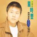 Lou Shi Feng Taiwanese Hits/Shi Feng Lou