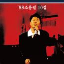'88 Cho Yong Pil 10th/Yong Pil Cho