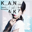 heart breathe (通常盤)/KANAKO