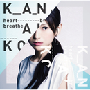 heart breathe (初回盤)/KANAKO