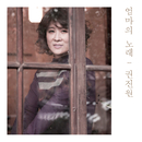 Mother's Song/Kwon Jinwon