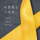 To Love/Shin Yong Jae
