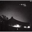 一場春夢 (日本武道館Live(1980))/海援隊